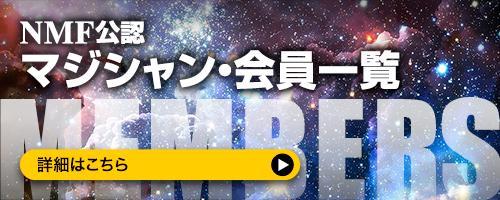 日本マジックファンデーション公認マジシャン・会員一覧