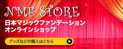 日本マジックファンデーションオンラインショッピング