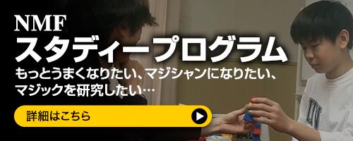 日本マジックファンデーションスタディープログラム
