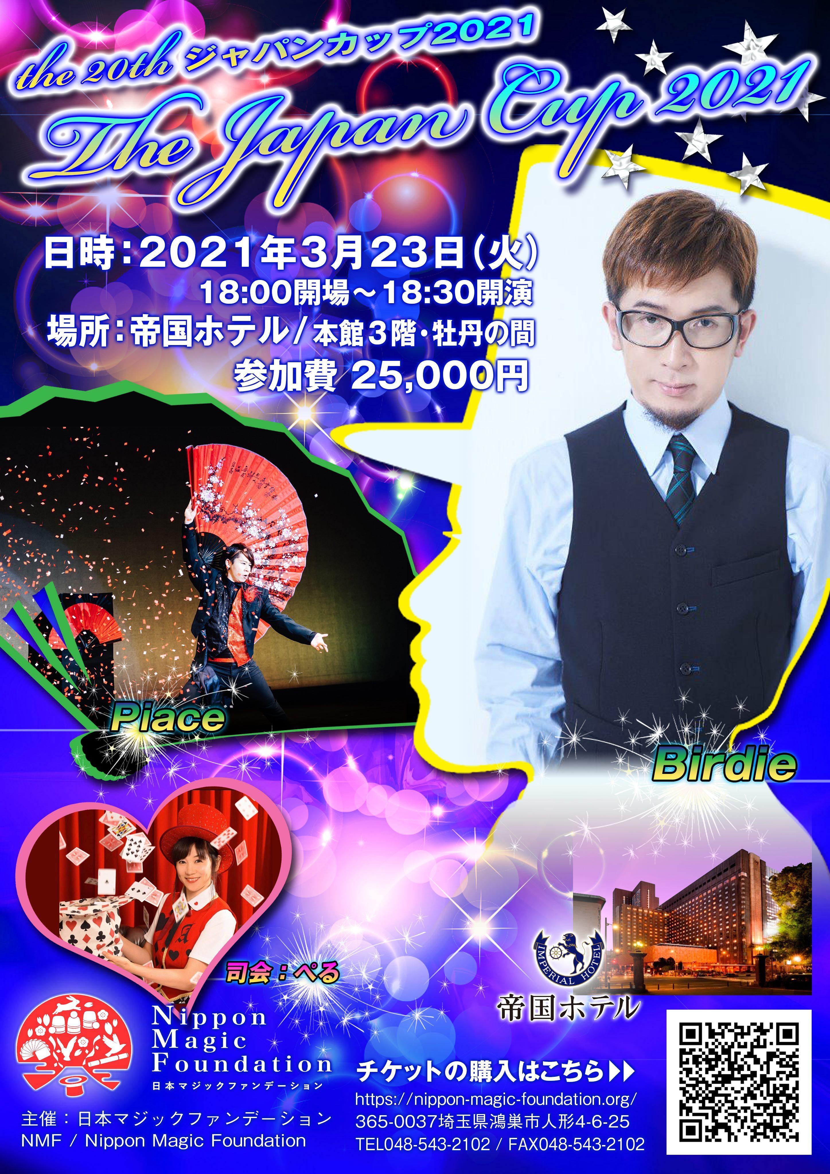ジャパンカップ2021 3/23開催決定