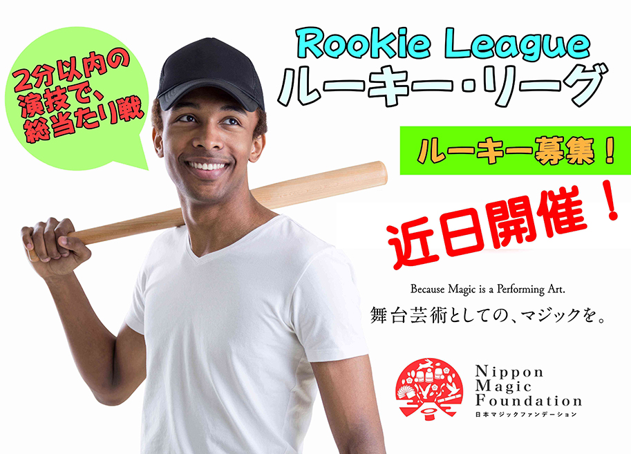 Rookie Leage近日開催!
